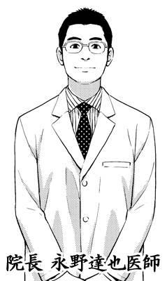 院長 永野達也医師 ゆうメンタルクリニック上野院
