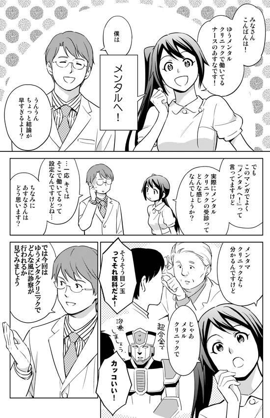 マンガで分かる心療内科・精神科in新宿 第32回「はじめての診察 ...