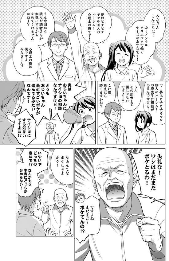 武蔵 小杉 心療 内科